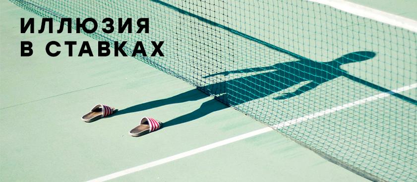 Иллюзия контроля в ставках на спорт: как мы обманываем самих себя