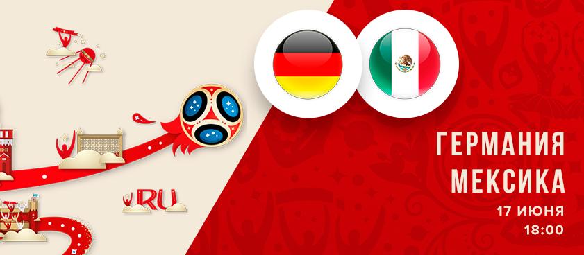 Германия – Мексика на ЧМ-2018: прогнозы, ставки, лучшие коэффициенты