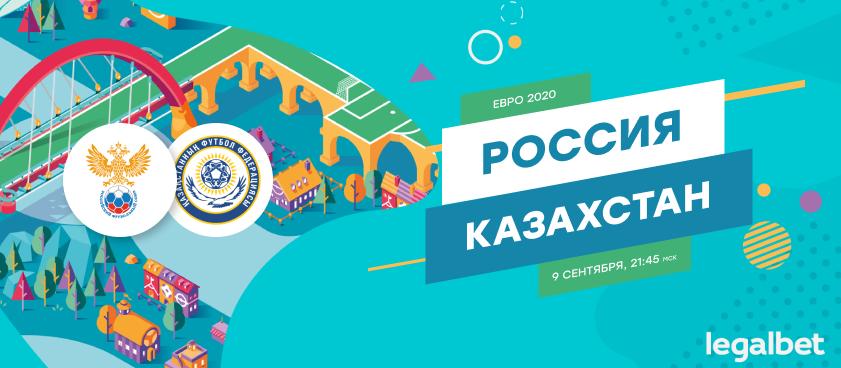 Россия – Казахстан: ставки на матч за второе место в группе