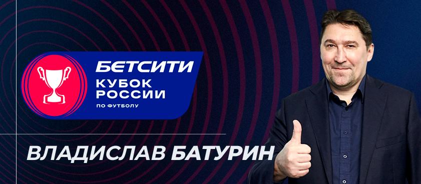 Кубок России: фавориты и аутсайдеры Владислава Батурина