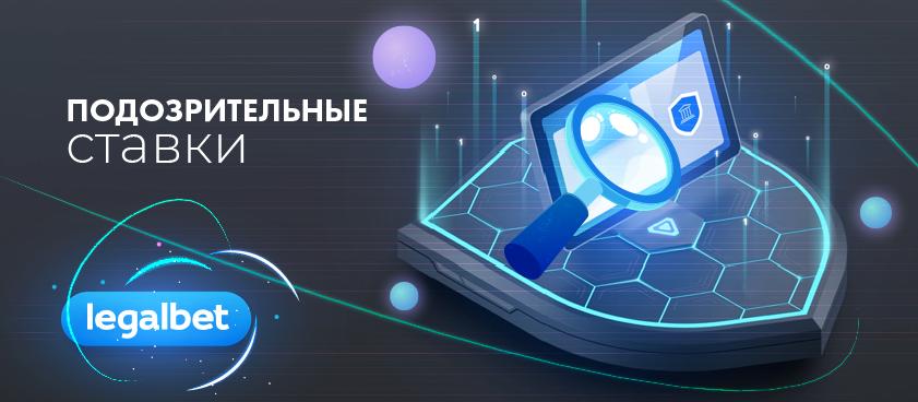 Российских букмекеров заставят отслеживать «подозрительные» ставки