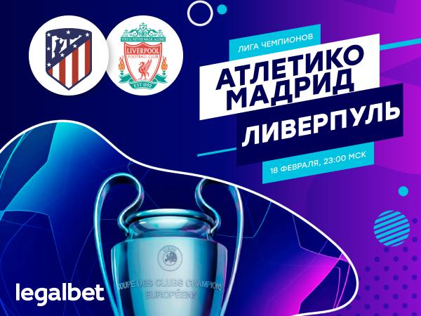 Legalbet.by: «Атлетико» – «Ливерпуль»: 11 ставок на матч плей-офф Лиги чемпионов.