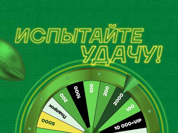 Фрибет от Лига Ставок 50000 ₽.