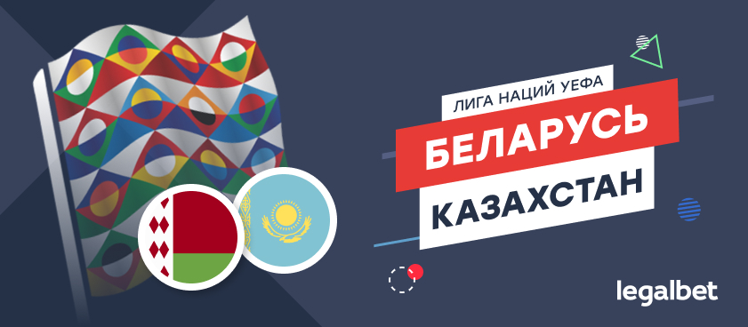 Беларусь – Казахстан: ставки и коэффициенты на матч