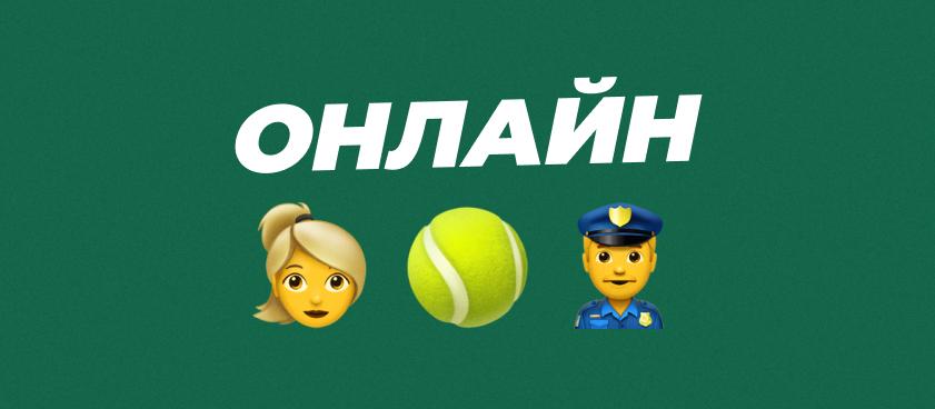 Арест российской теннисистки Яны Сизиковой. Главное.
