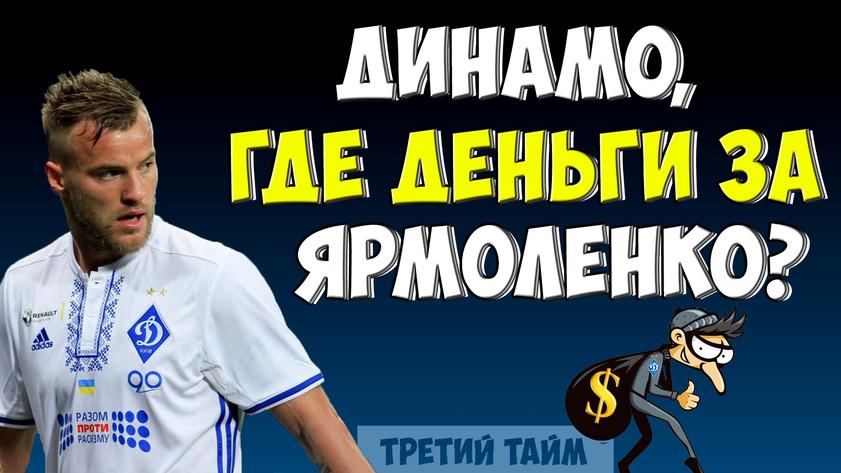 Динамо Киев где деньги за Андрея Ярмоленко ?