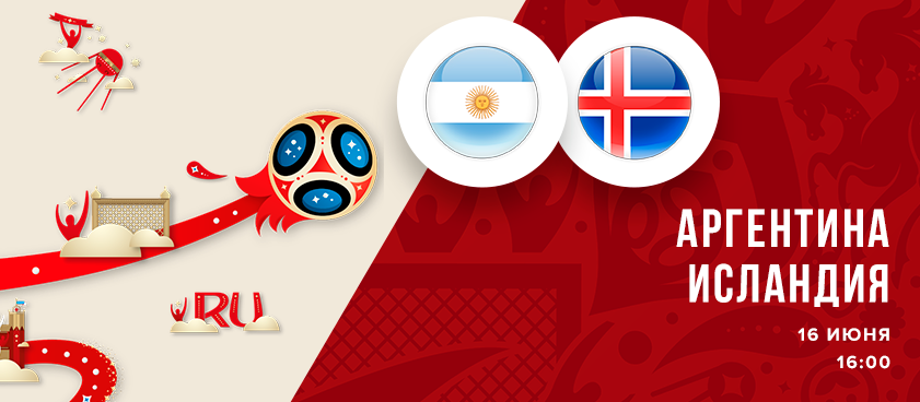 Аргентина – Исландия. Обзор коэффициентов и прогнозы экспертов на матч ЧМ-2018