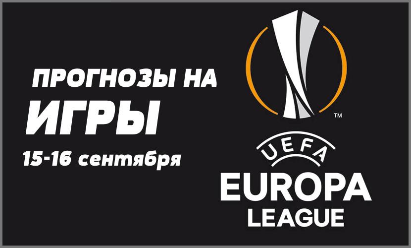 Прогнозы на 8 матчей Лиги Европы
