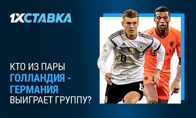 Кто из пары Голландия - Германия выиграет отбор на Евро-2020?