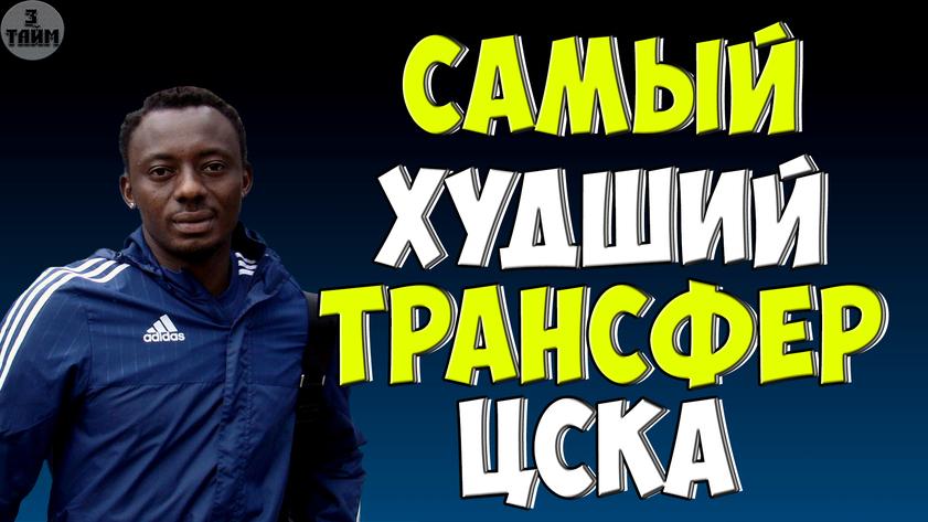 Седрик Гогуа может перейти в ЦСКА Москва / Российская Премьер Лига