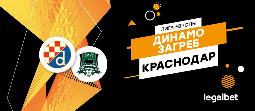 «Динамо» Загреб – «Краснодар»: ставки и коэффициенты на матч