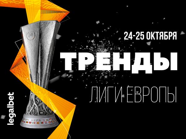 Legalbet.kz: От 1.70 и выше: тренды главных матчей ЛЕ 24-25 октября.