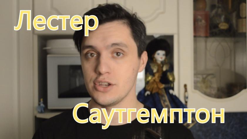 Лисья нора... Лестер - Саутгемптон / СТавка на матч