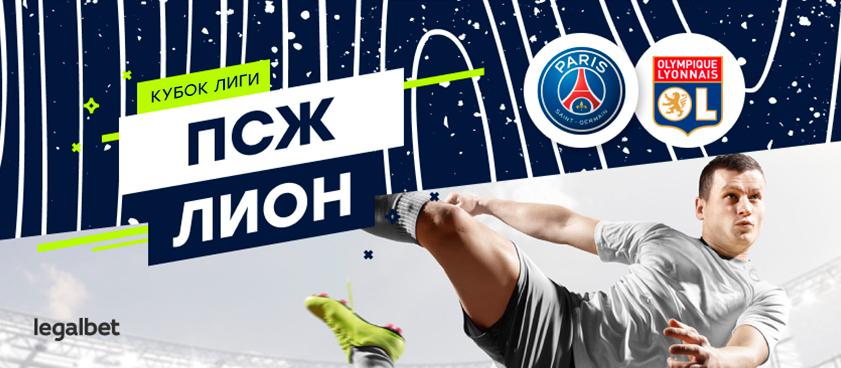ПСЖ – «Лион»: обзор букмекерских линий и коэффициентов на финал Кубка лиги