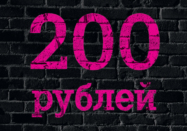 Марафон. От 200 рублей до 12 000 тысяч.