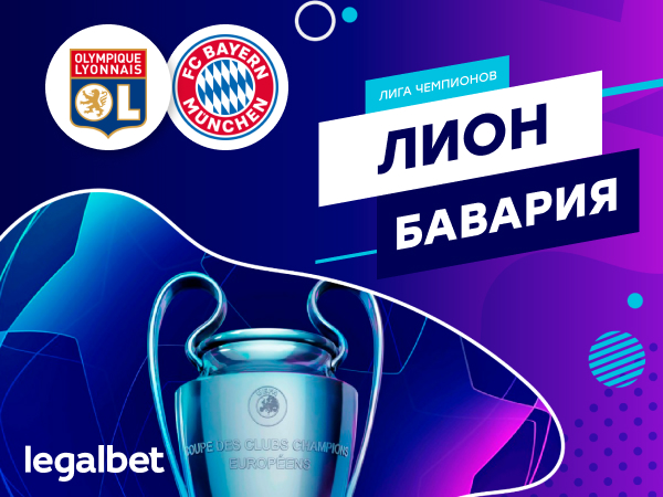 Максим Погодин: «Лион» – «Бавария»: мощнейший Мюнхен против сенсационного «Лиона».
