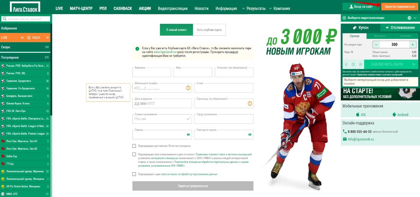 Официальный сайт сделать ставки программы для создания сайта на русском языке бесплатно