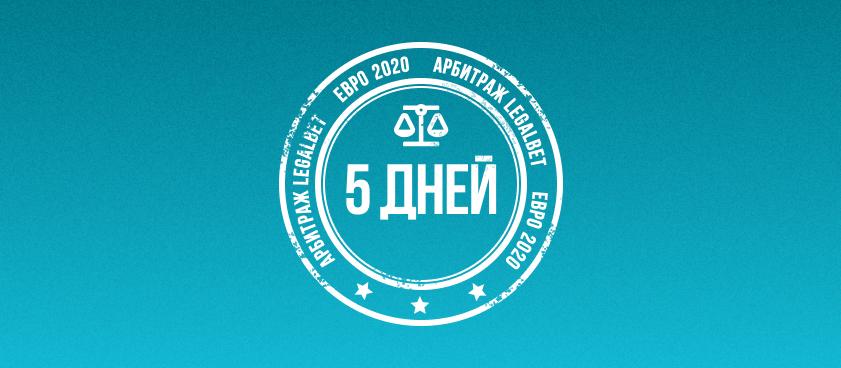 Акция Legalbet на ЕВРО-2020: ускоренное рассмотрение жалоб букмекерами