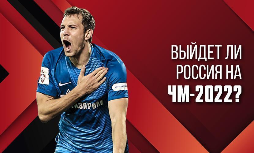 Выйдет ли Россия на ЧМ-2022?