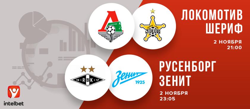 «Локомотив» и «Зенит» в 4 туре Лиги Европы: прогнозы, ставки, коэффициенты