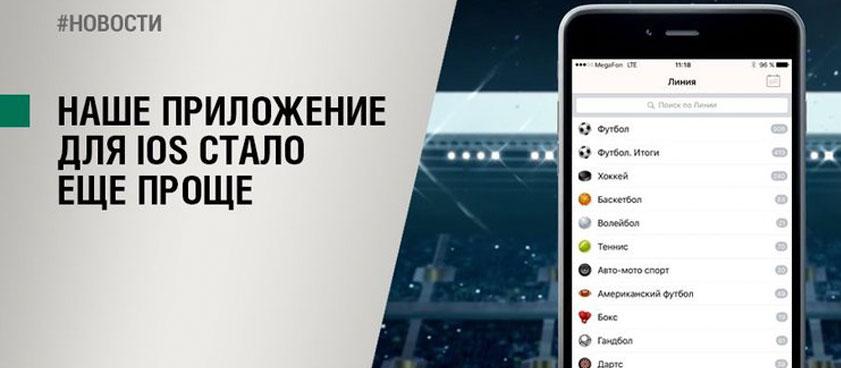 Мобильное приложение БК «Лига Ставок»: просто, удобно, есть незначительные огрехи