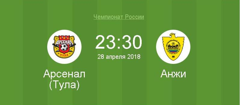 Arsenal Tula - FK Anzi Makhackala
