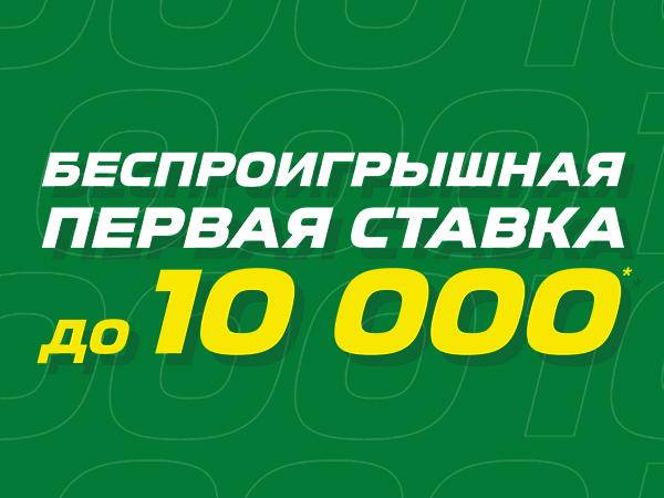 Страховка ставки от Лига Ставок 10000 ₽.