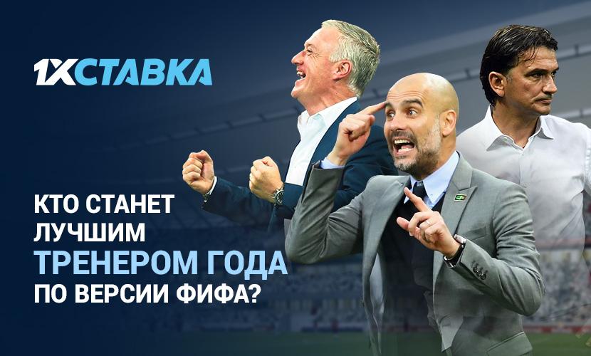 Кто станет лучшим тренером года по версии ФИФА?