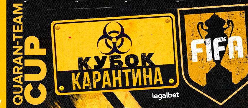 Ставки на Кубок карантина: футболисты против «фиферов»
