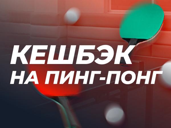 Кешбэк от Pin-up.ru 10000 ₽.