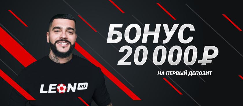 Кеш-бонус от Leon 20000 ₽.