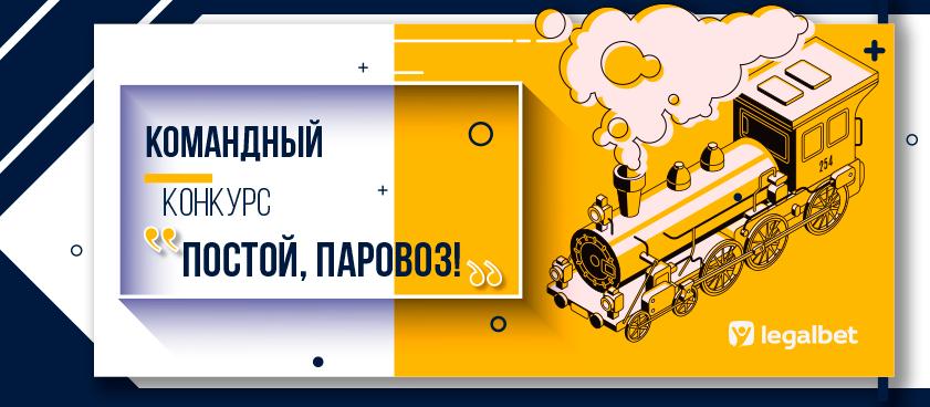 Командный конкурс Legalbet «Постой, паровоз» 21-й заезд