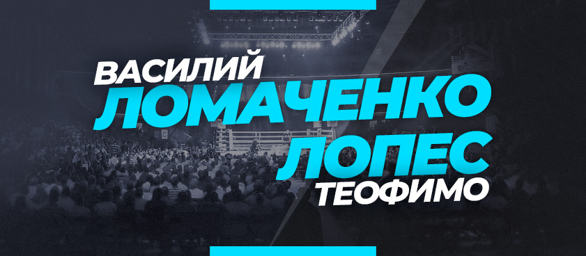 Ломаченко – Лопес: ставки и коэффициенты букмекеров на бой