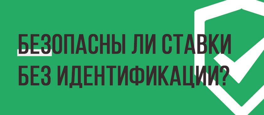 в россии ставки на спорт однажды