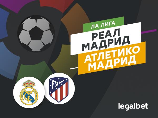 Максим Погодин: «Реал» Мадрид – «Атлетико» Мадрид: мадридское дерби после Лиги чемпионов.