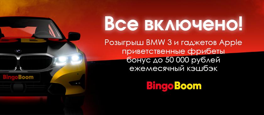 БК BingoBoom разыгрывает BMW 3 и гаджеты Apple