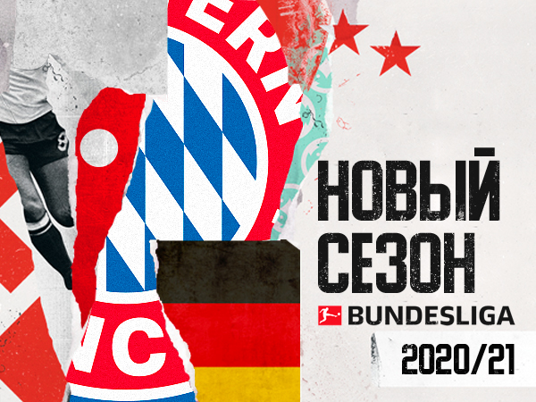 Максим Погодин: Ставим на Бундеслигу: обзор коэффициентов перед стартом сезона-2020/21.