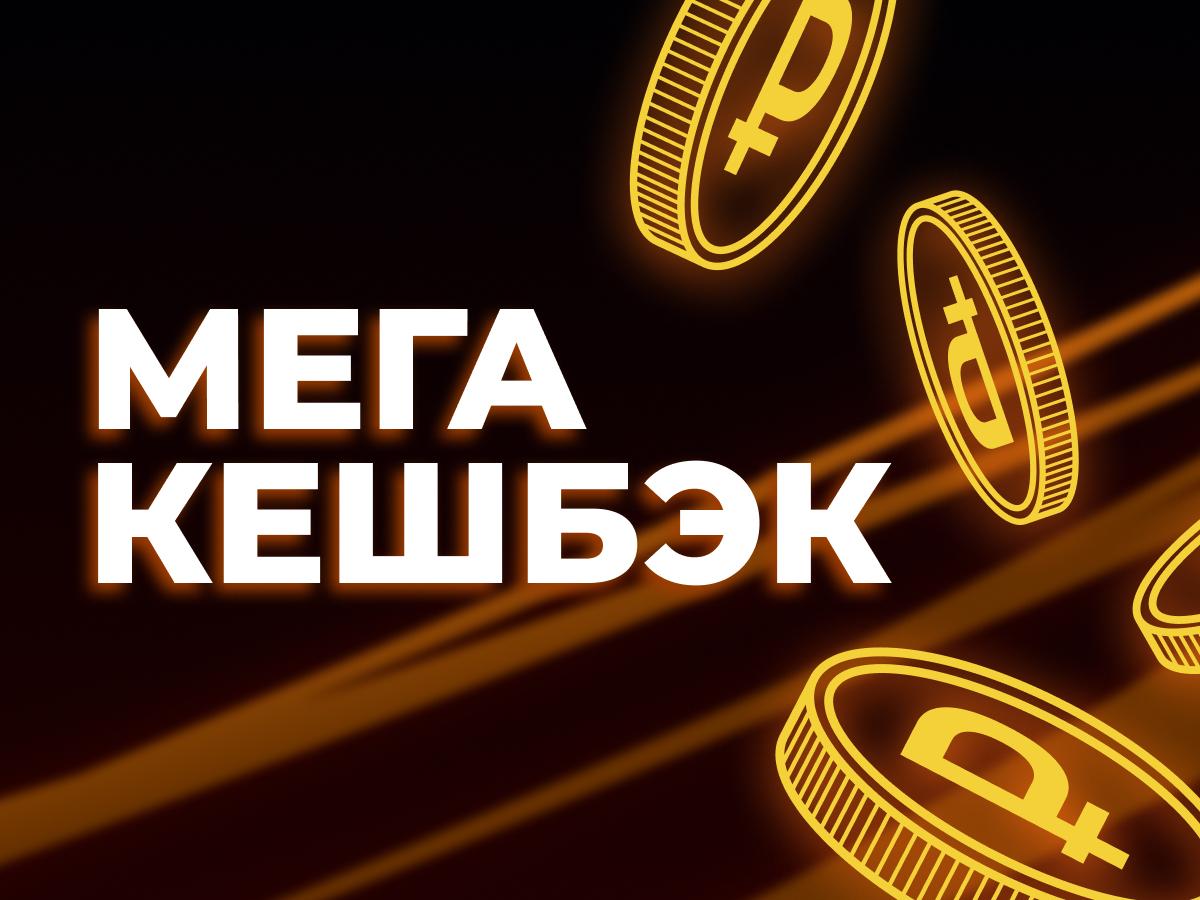 Кешбэк от 888 30000 ₽.