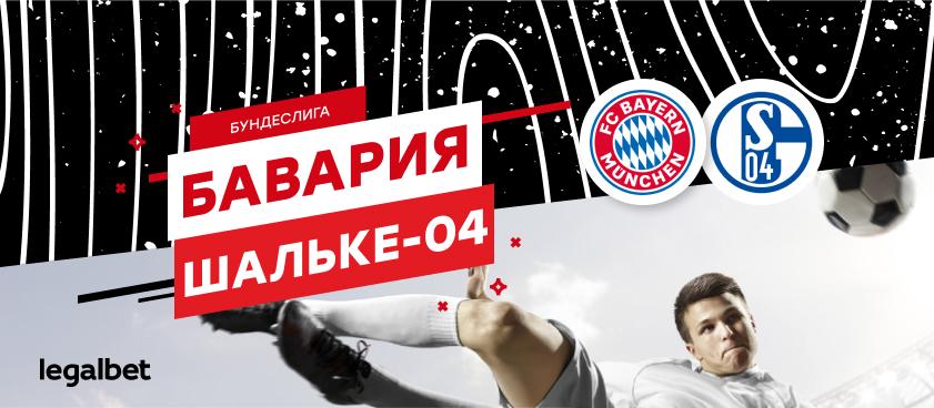 «Бавария» – «Шальке-04»: ставки и коэффициенты на матч