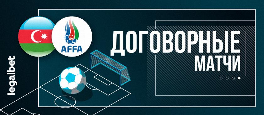 «Футболистов завлекли обманом»: АФФА о договорняках в Азербайджане