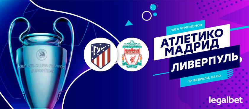 «Атлетико» – «Ливерпуль»: 11 ставок на матч плей-офф Лиги чемпионов