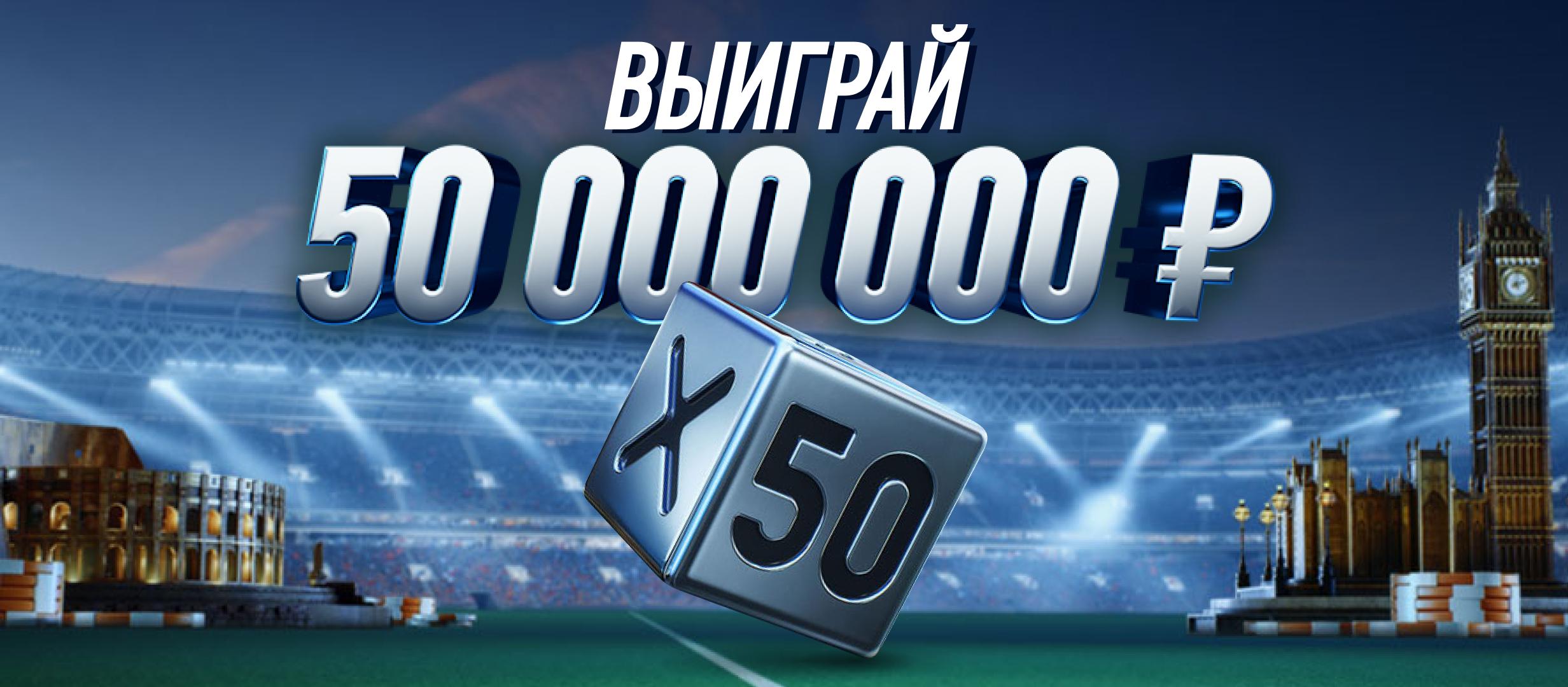 Бонус от Winline 50000000 ₽.
