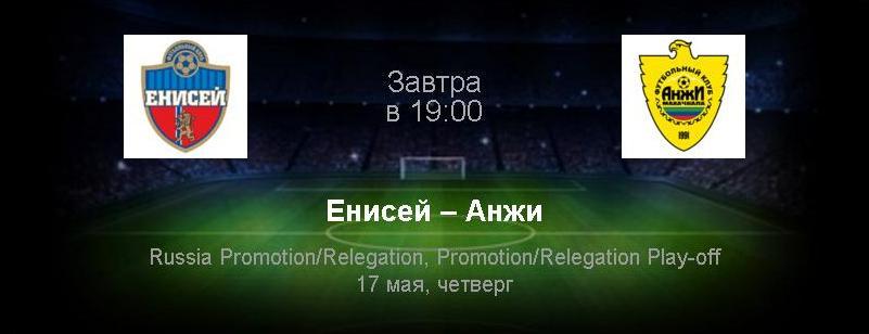 Yenisey - FK Anzi Makhackala