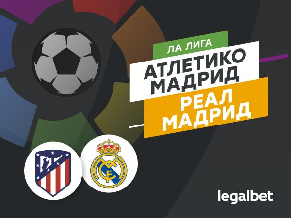 Максим Погодин: «Атлетико» Мадрид — «Реал» Мадрид: лидер теряет очки.