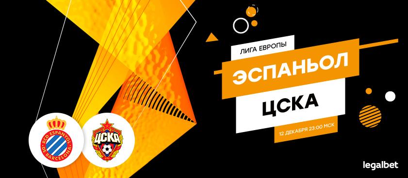 «Эспаньол» - ЦСКА: 9 ставок на последний матч года для «армейцев»