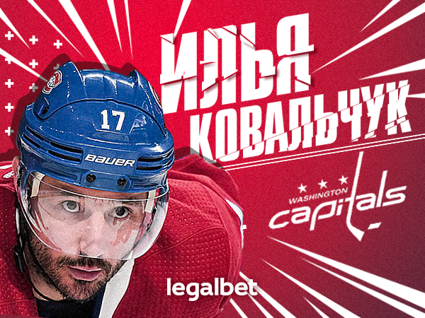 Legalbet.ru: Ковальчук в «Вашингтоне»: последний шанс на Кубок Стэнли.