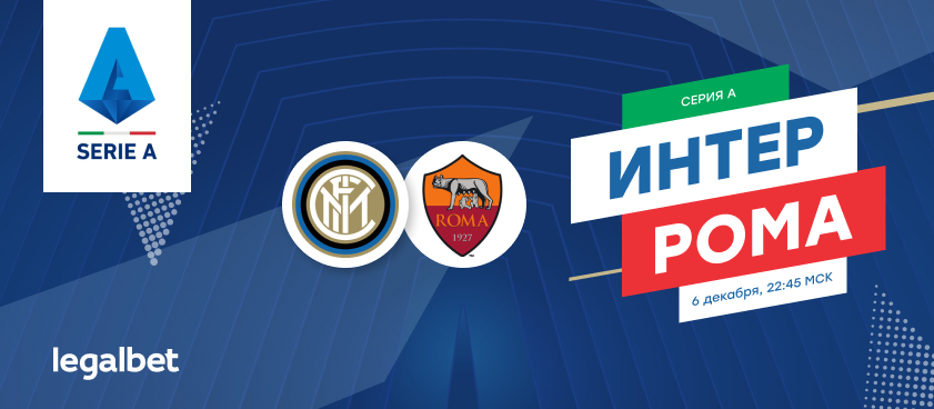 «Интер» – «Рома»: 10 ставок на матч нового лидера Серии А