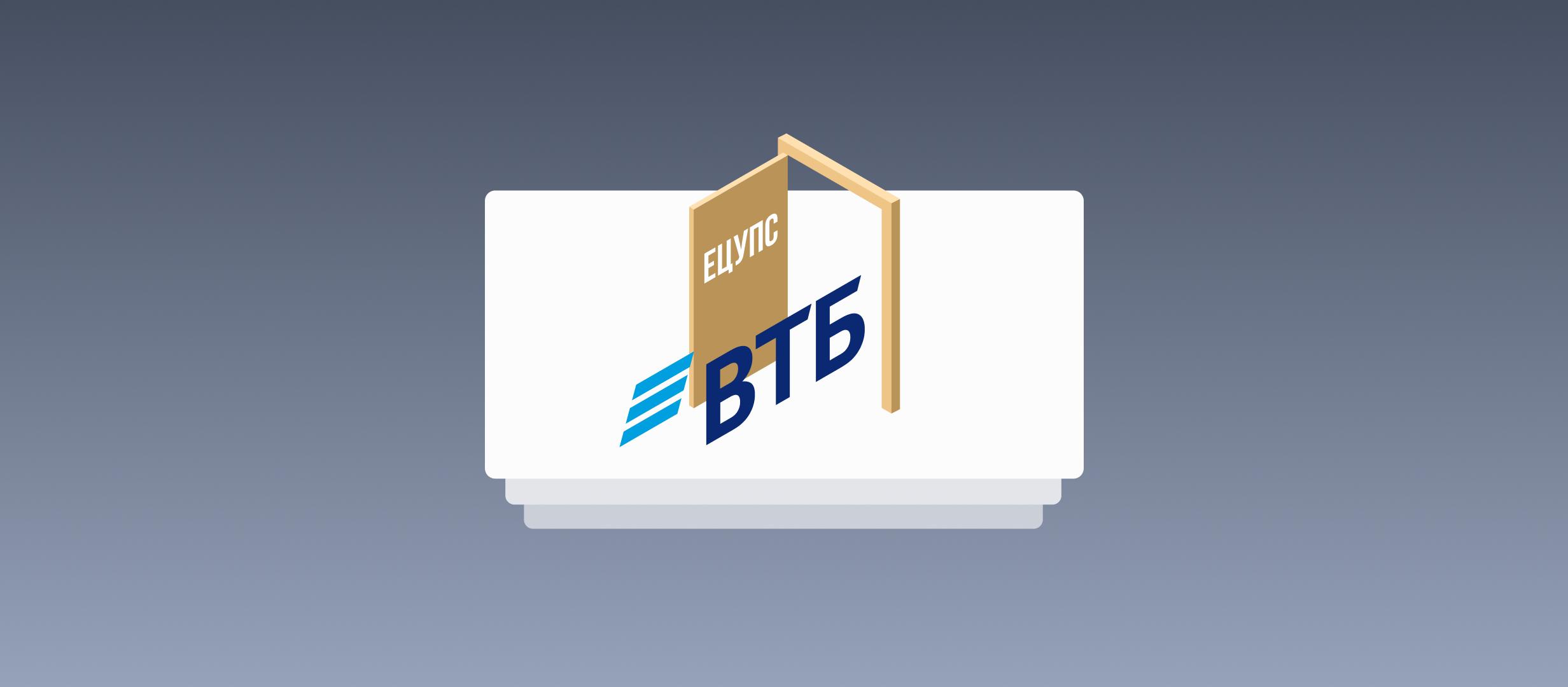 Оператором информационной системы ЕРАИ станет структура ВТБ