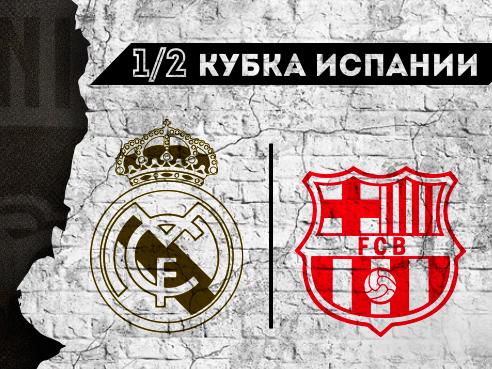 Legalbet.ru: «Реал Мадрид» – «Барселона»: 10 ставок на кубковое Эль-Класико.