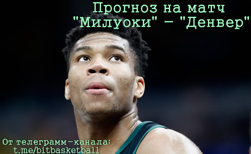 "Прогноз на матч ""Милуоки"" - ""Денвер"""
